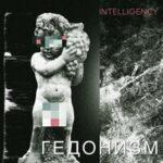 Intelligency — Вьюга