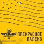 Карина Хвойницкая — Прекрасное далёко