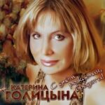 Катерина Голицына — Любовь ушла