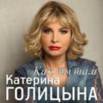 Катерина Голицына — Как ты там