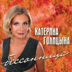 Катерина Голицына — Ты так хотел быть принцем