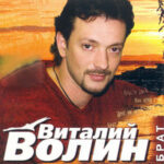 Катерина Голицына & Виталий Волин — Таксист