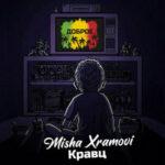 Кравц & Misha Xramovi — Доброе
