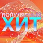 Макс Барских & Misha Romanova — Не верь мне