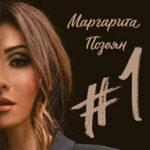 Маргарита Позоян — Ты, она и я