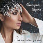 Маргарита Позоян — Заметёт зима