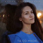 Мария Чайковская — Ты со мною