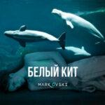 Mark Ovski – Белый кит