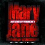 MaryJane — Эксперимент