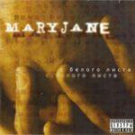 MaryJane — С белого листа