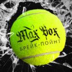 Max Box — БрейкПойнт