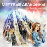 Мёртвые Дельфины — Моя Чечня