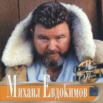Михаил Евдокимов — На горе, на горушке