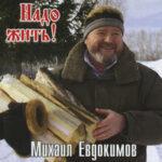 Михаил Евдокимов — Я ушел, я уехал