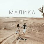 Mikey — Малика