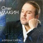 Олег Макин — Я стираю память о тебе