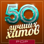 Полина Гагарина — Кукушка