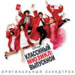Сергей Лазарев & Music Hayk — Мы снова здесь