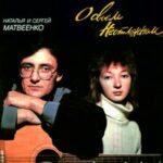 Сергей Матвеенко & Наталья Матвеенко — Старая пластинка
