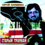 Сергей Матвеенко & Наталья Матвеенко — Вороненок
