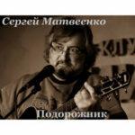 Сергей Матвеенко — В городе этом