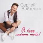 Сергей Войтенко & Афина — Любовь-проказница
