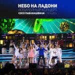 Сосо Павлиашвили & Артур Пирожков & Лерика – Мир танцует с нами