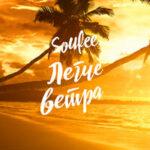 Soufee — Легче ветра
