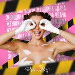 sozONik — Женщина удача