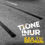 T1One & Inur — Как ты бесишь