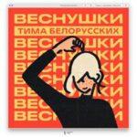 Тима Белорусских — ВЕСНУШКИ