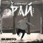 Burito — Потерянный рай