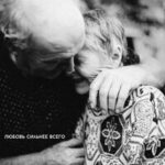 Екатерина Яшникова – Любовь сильнее всего
