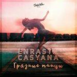 Enrasta & Casyana — Грязные танцы