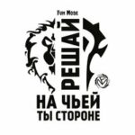 Fun Mode — Битва за азерот