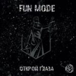 Fun Mode — Космос