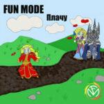 Fun Mode — Плачу