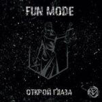Fun Mode — Рыцарь и королева