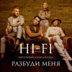 Hi-Fi & Митя Фомин & Павел Есенин — Разбуди меня