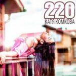 Катя Комкова — 220