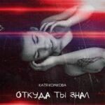 Катя Комкова — Откуда ты знал