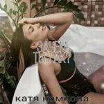 Катя Комкова — Зачем ты так