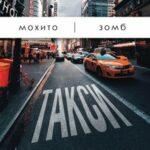 Зомб & Мохито — Такси