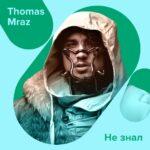 THOMAS MRAZ — Не знал