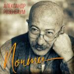 Александр Розенбаум — Почти