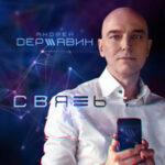 Андрей Державин — Связь