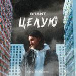 Brant — Целую