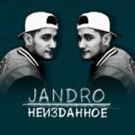 Jandro — Лишь ты одна