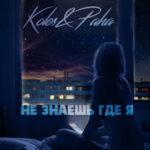 Koles & Paha — Не знаешь где я