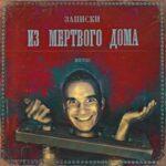Metox — Вакэ